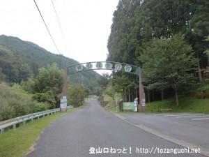 御杖村の青少年旅行村入口ゲート