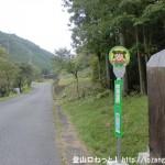 三峰山登山口バス停(御杖村コミュニティバス)