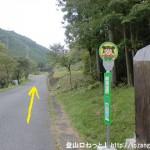 三峰山登山口バス停から青少年旅行村方面に進む