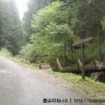 三峰山の登り尾コースの登山道入口