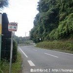 比布バス停(奈良交通)