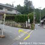 高井バス停横のT字路を左に入る