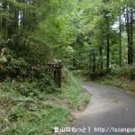 小峠にある三郎ガ岳の登山道入口
