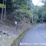白倉山の匠の村側登山口前