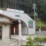 湯盛温泉杉の湯バス停(奈良交通)