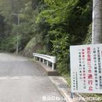 下多古林道の入口に設置されている通行止めの看板