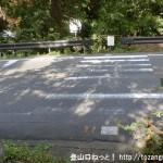 川上村の柏木郵便局前から小道を下って国道に出たところ