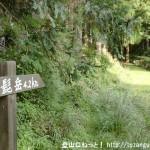 神ノ谷林道の東谷出合にある白髭岳登山口