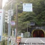 和佐又口バス停(奈良交通)