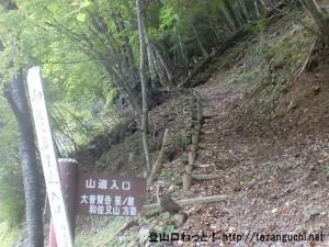 和佐又口の伯母ヶ峰(七窪尾根・笙ヶ窟尾根)登り口