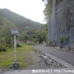 和佐又山登山口バス停(奈良交通)
