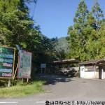 前鬼・七重滝への林道入口