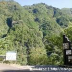前鬼に行く途中にある七重の滝の入口