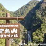 前鬼に行く途中にある七重滝の入口から見る七重滝