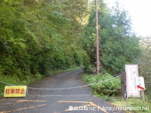 前鬼の林道終点ゲート前
