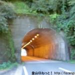 水尻バス停前にあるトンネル入り口