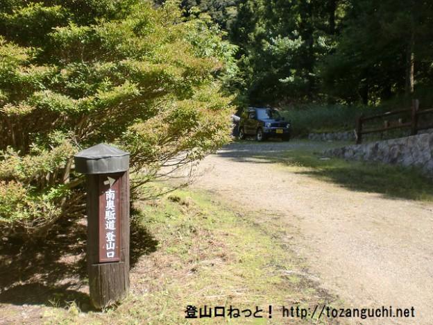 21世紀森林植物公園にある南奥馳道登山口の登山道入口