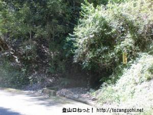 玉置山登山口(上葛川側)