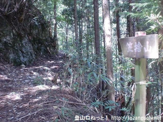 上葛川にある笠捨山の登山道入口から見る登山道
