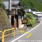 折立バス停の少し南側から左の路地に入る