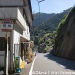 蕨尾バス停(奈良交通)