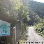 蕨尾バス停南側にある赤い橋を渡ってすぐに右折したところにある熊野古道の案内板