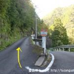 熊野古道(小辺路)の蕨尾側登山口(果無峠登り口)手前の分岐