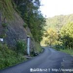 熊野古道(小辺路)の蕨尾側登山口(果無峠登り口)