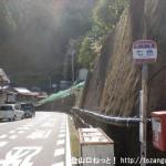 七色バス停(奈良交通)