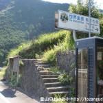 八木尾バス停前にある熊野古道小辺路の登山口(果無峠登り口)
