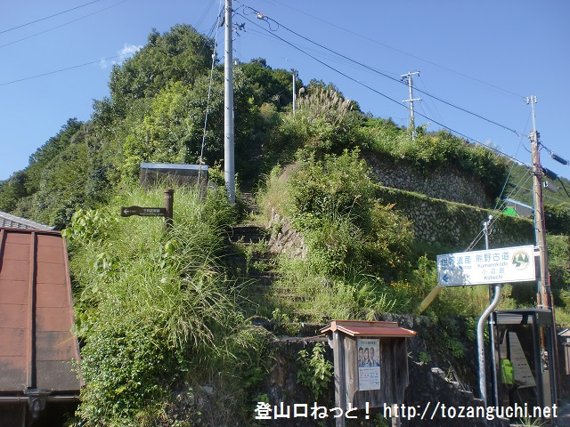 八木尾(十津川村)の熊野古道(小辺路・果無峠)の登山口から登山道を見る