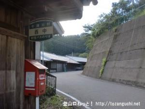 西中バス停(十津川村村営バス)