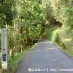 西中の三浦峠(熊野古道・小辺路)登山口※西中バス停側から