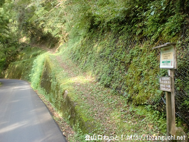 十津川村の西中にある熊野古道(小辺路)の三浦峠登山口
