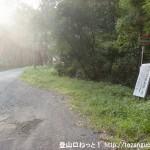 西中大谷橋バス停(十津川村村営バス)