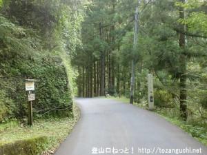 西中の三浦峠(熊野古道・小辺路)登山口※西中大谷橋バス停側から