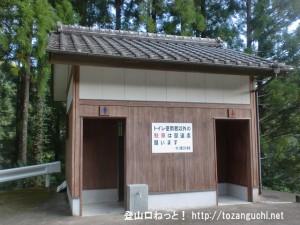 国道425号線沿いの川合神社前の公衆トイレ