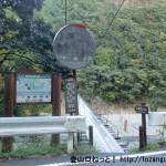 熊野古道(小辺路)の蕨尾側登り口にある吊り橋(柳本橋)の入口