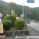 十津川村役場バス停(奈良交通)