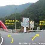 蕨尾バス停の南側の赤い欄干の橋手前の分岐