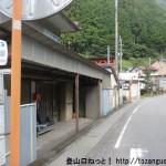 風屋花園バス停(奈良交通)