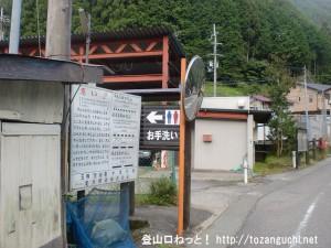 風屋花園バス停そばにある公衆トイレ