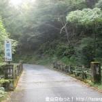 笹の滝に行く途中の林道にある見行橋