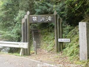 笹の滝のトレッキングコース入口(十津川村奥里)