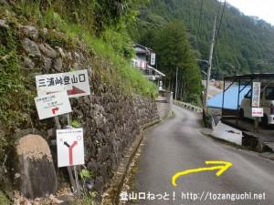 三浦口バス停のすぐ北側にある三浦峠への登り口を示す道標と石標