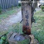 船渡橋のたもとにある三浦の湧水
