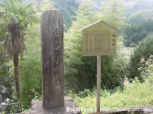 五百瀬の腰抜田の石碑と案内板