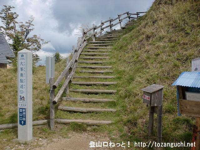 釈迦ヶ岳・大日岳の旭新登山口にバスでアクセスする方法