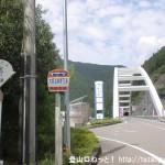 大塔温泉夢乃湯バス停(奈良交通・大塔村コミュニティバス)