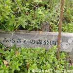 唐笠山の登山口となるふるさとの森公園の表示板